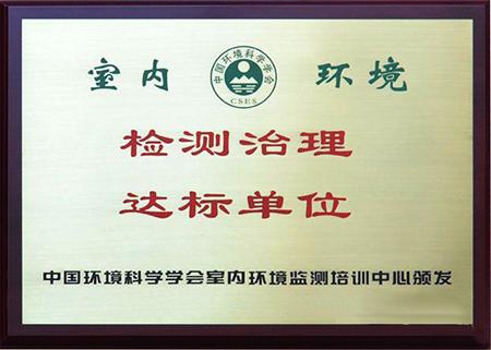 室内环境检测治理达标单位证书