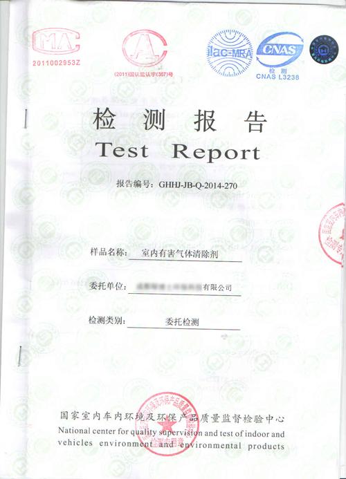 清除产品CMA检测报告