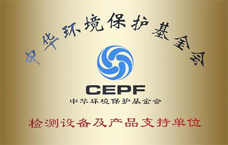 中华环境保护基金会检测设备及产品支持单位