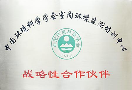 中国环境科学学会室内环境检测培训中心战略性合作伙伴